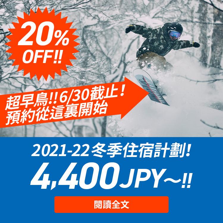 20%OFF!超早鳥!!6/30截止!預約從這裏開始 2021-22 冬季住宿計劃!4,400JPY~!