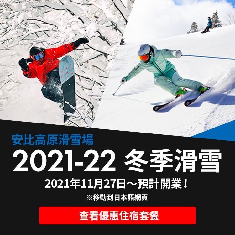 2021-22 冬季滑雪